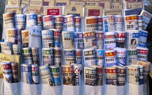 ziare china