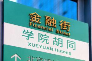 Beijing Jinrong Street